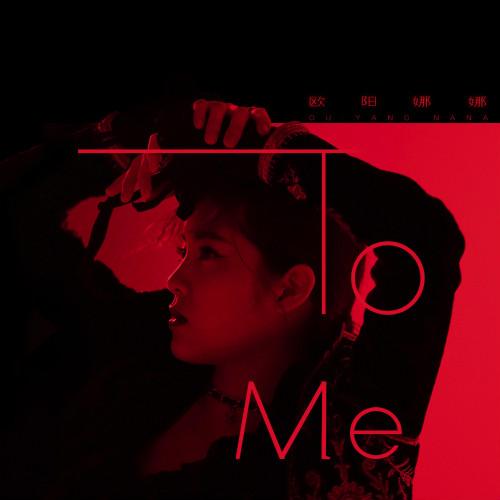 """欧阳娜娜全新单曲《To Me》上线 联手窦靖童、元若蓝打造""""乐坛女力新结晶"""""""
