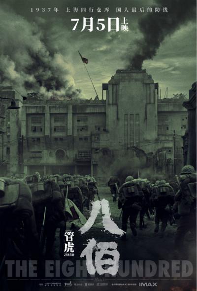 管虎十年力作《八佰》定档7.5 全片IMAX拍摄打造华语战争史诗