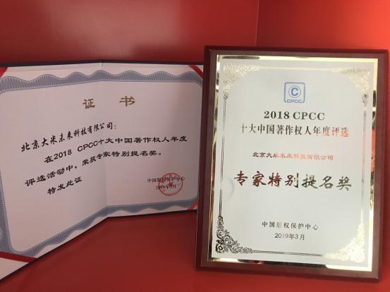中国版权保护中心年度评选揭晓 VIPKID成唯一获奖在线教育企业