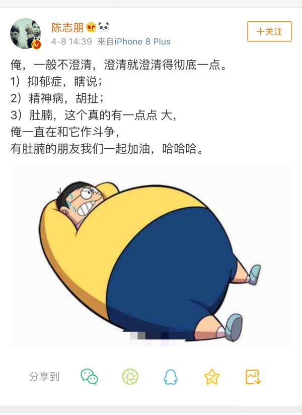 陈志朋否认患抑郁症 回应苏有朋 期待小虎队合体