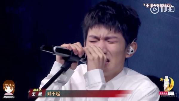 王源道歉 《我是唱作人》王源演出事故很严重?