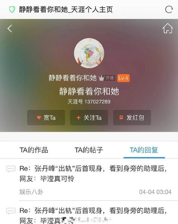 疑毕滢天涯账号被扒 洪欣删掉与张丹峰动态