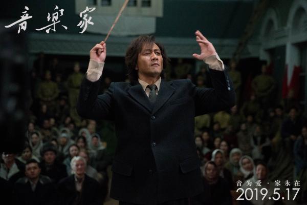 《音乐家》为北影节拉开序幕 定档5月17日奏响一曲家国赞歌