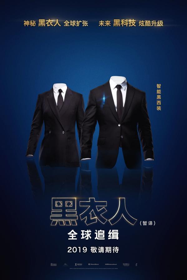 """《黑衣人:全球追缉》曝""""黑科技觉醒""""海报,宇宙扩张燃爆今夏"""