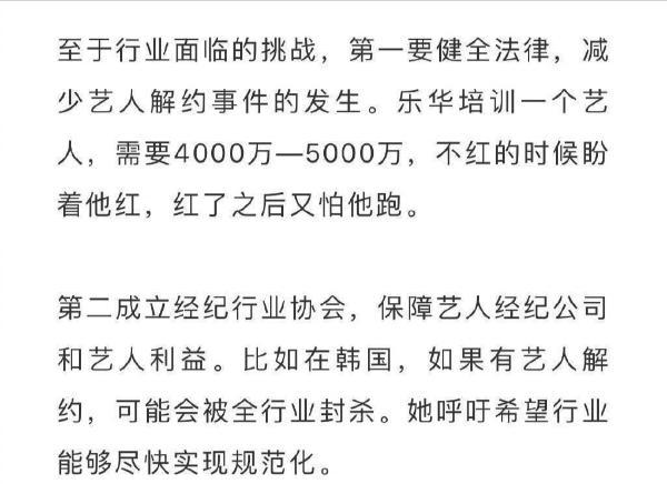 手滑点赞diss乐华老板微博内容 范丞丞向杜华道歉