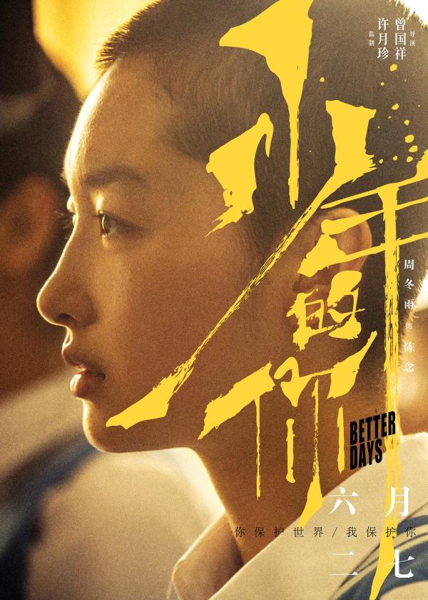 《少年的你》发布角色海报 实力派演员勾勒现实青春群像图
