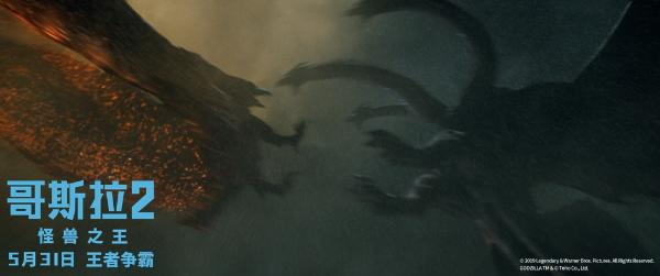 """《哥斯拉2:怪兽之王》主创即将出席中国首映 """"人兽并肩""""预告展现怪兽乱斗"""