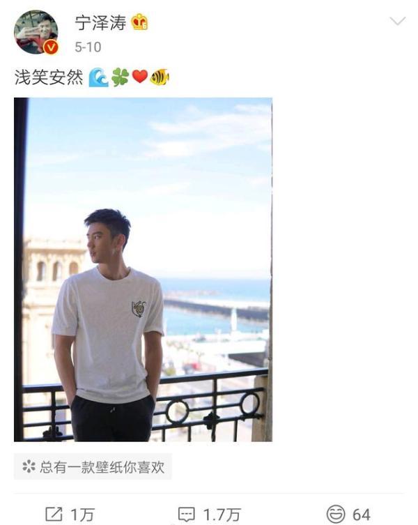 宁泽涛疑似公开恋情 晒与女子剪影配文暧昧