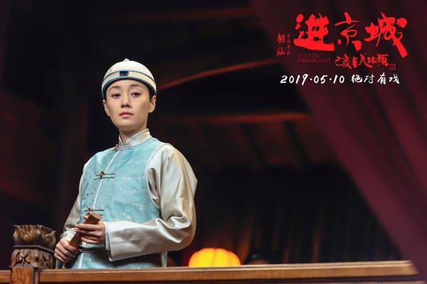 胡玫新作《进京城》今日上映马伊琍王子文好戏连台 - TOM -CONTENTA7BE3726882E4A45