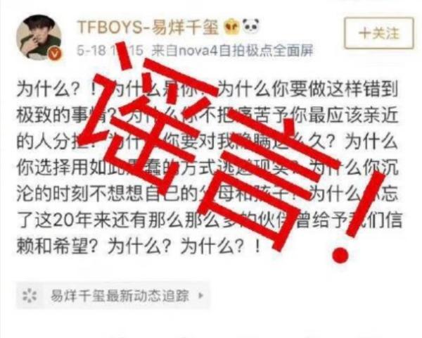 绍兴气象台_王源半年三次道歉 急于长大成人?易烊千玺被拉下水!