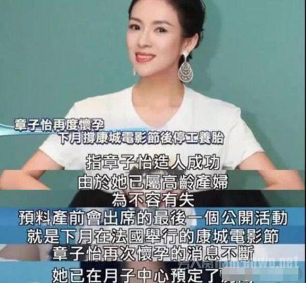 曝章子怡怀二胎!网友:汪峰这是要有第三个孩子了?