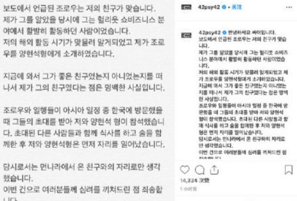 鸟叔回应风波 胜利夜店改名开张 YG性招待是否清