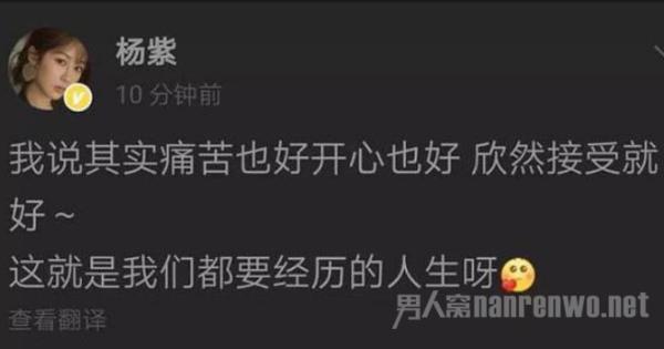杨紫深夜发文秒删 未入围白玉兰意难平 小号模仿乔欣?