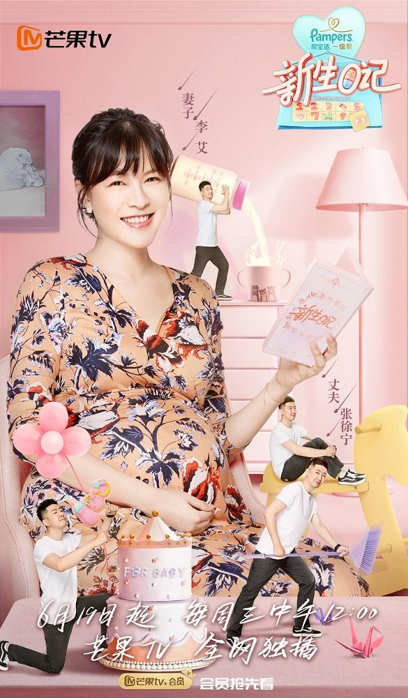 全新综艺官宣辣妈集合 甜蜜美妈李艾温暖加盟