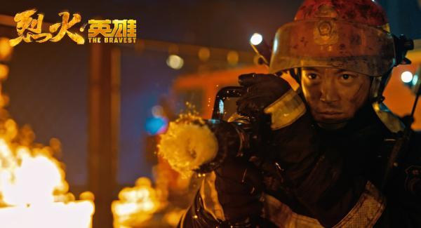 电影《烈火英雄》发布预告 黄晓明杜江逆火而战守护四方平安