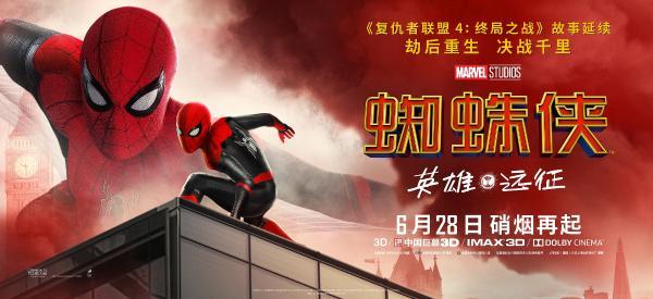 """《蜘蛛侠:英雄远征》""""超级蜘蛛战服""""海报发布 三套战服酷燃亮相"""