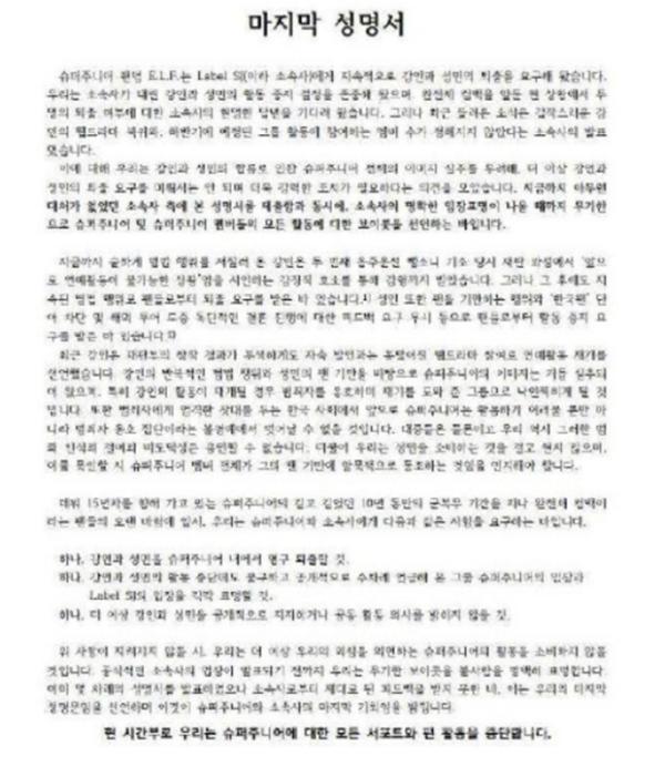 SJ粉丝要求强仁晟敏退团 发生了什么?SJ下半年回归!