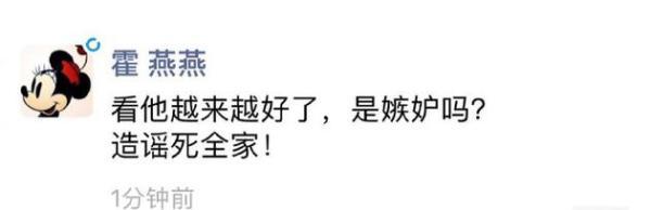杜江被传出轨,霍思燕朋友圈辟谣:看他越来越好嫉妒吗?