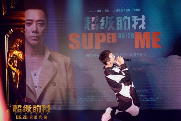 《超级的我》首唱会 王大陆曹炳琨现场示爱信15秒跪地长音燃爆
