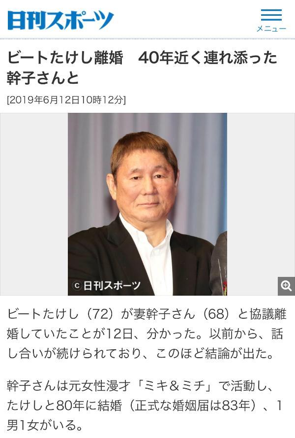 与妻子长久分居,72岁北野武宣布离婚