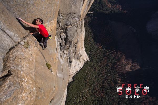 奥斯卡最佳纪录片《徒手攀岩》确认引进