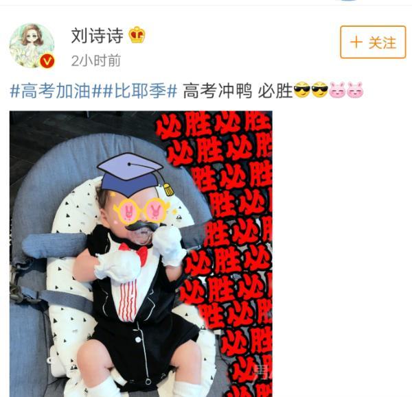 刘诗诗儿子正面照曝光 满月后的宝宝肉嘟嘟超可爱