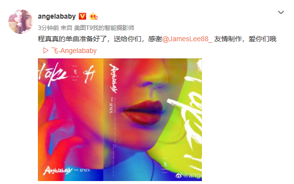 Angelababy发布角色单曲《飞》兑现给粉丝的四年之约