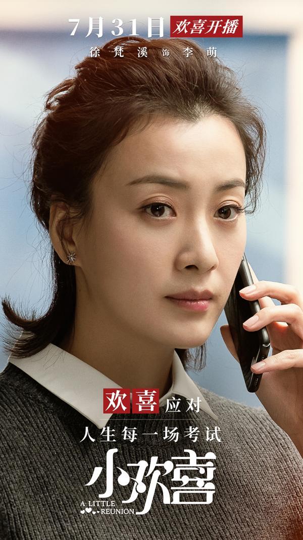 《小欢喜》今日开播 黄磊海清领衔演绎中国式家庭的喜怒哀乐