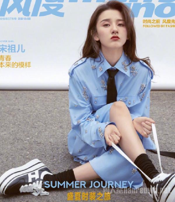 宋祖儿微醺妆杂志封面太惊艳 童星出道的她越来越红了