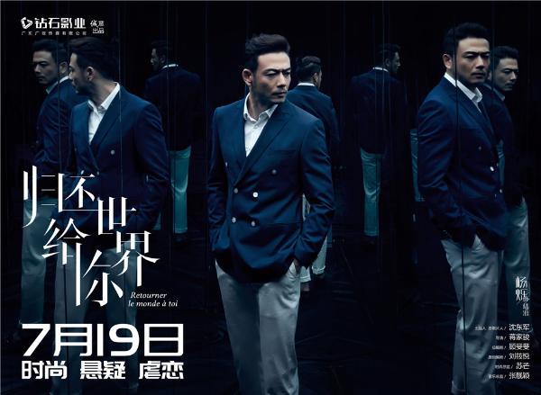 《归还世界给你》定档0719 杨烁娜扎演绎时尚悬疑虐恋
