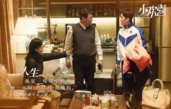 """《小欢喜》曝导演特辑 黄磊汪俊直面""""中国式家庭""""亲子关系缓解焦虑"""