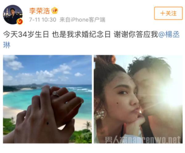 李荣浩成功求婚杨丞琳 音乐界男神女神终于修成正果了
