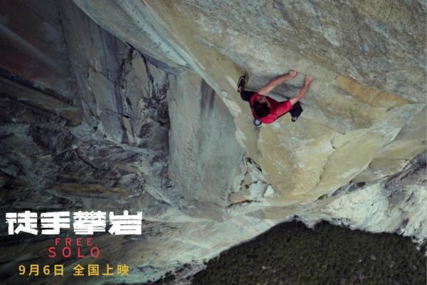 奥斯卡最佳纪录长片首登中国大银幕《徒手攀岩》0906全国公映