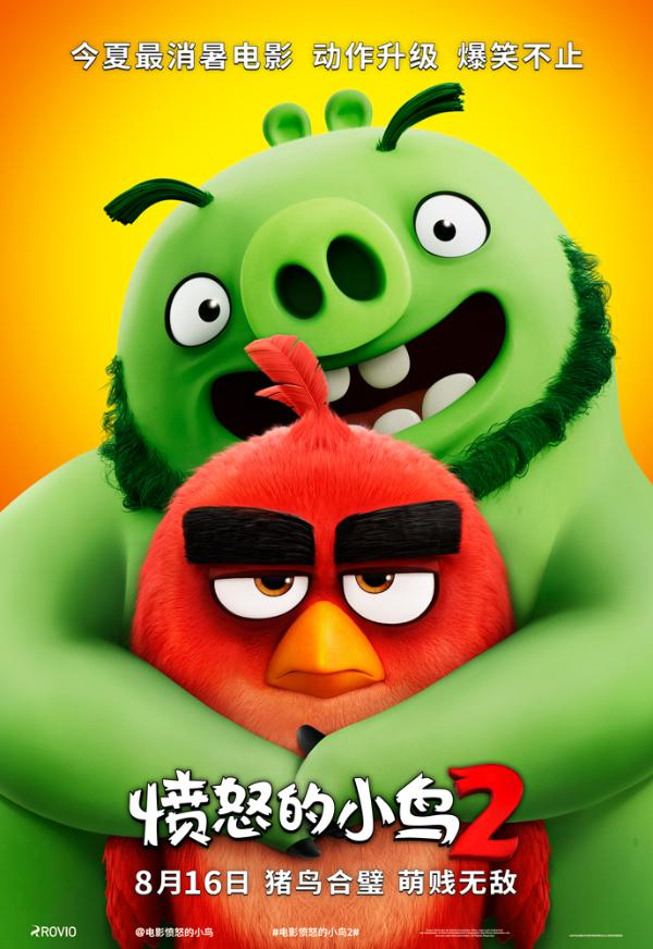 """《愤怒的小鸟2》曝""""亲密无间""""版海报 8月16日猪鸟联""""萌""""上线"""