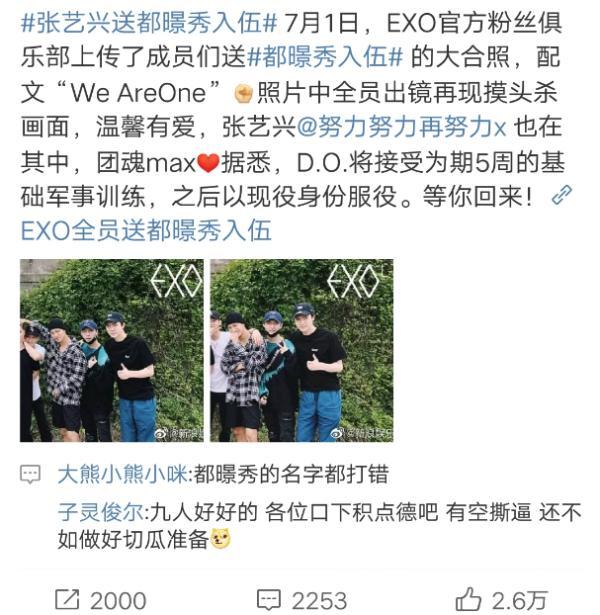 张艺兴送都景秀入伍 EXO全员出镜超友爱 EXO团魂感人