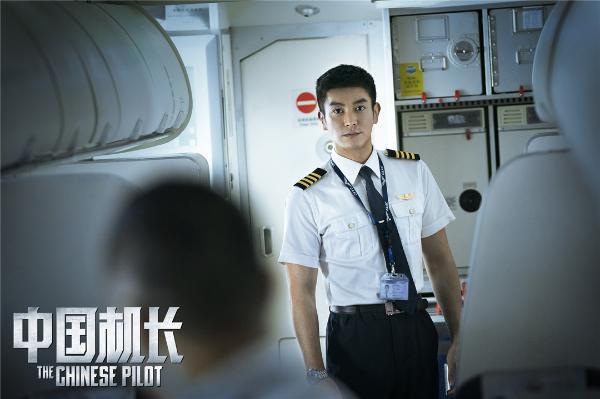 《中国机长》制服男神杜江诠释民航英雄
