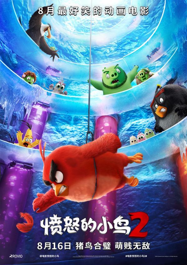 《愤怒的小鸟2》发布终极预告 最好笑动画电影8月16日上映