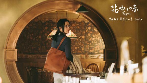 《花椒之味》提档9月6日!郑秀文深情献声主题曲《好好说》