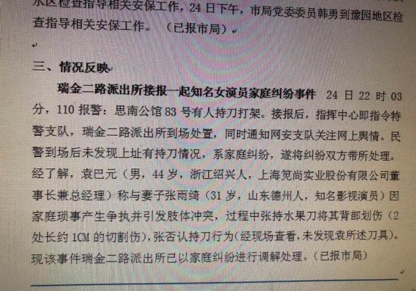 """张雨绮前夫袁巴元否认新恋情 喊话女方称""""媒体误读"""""""