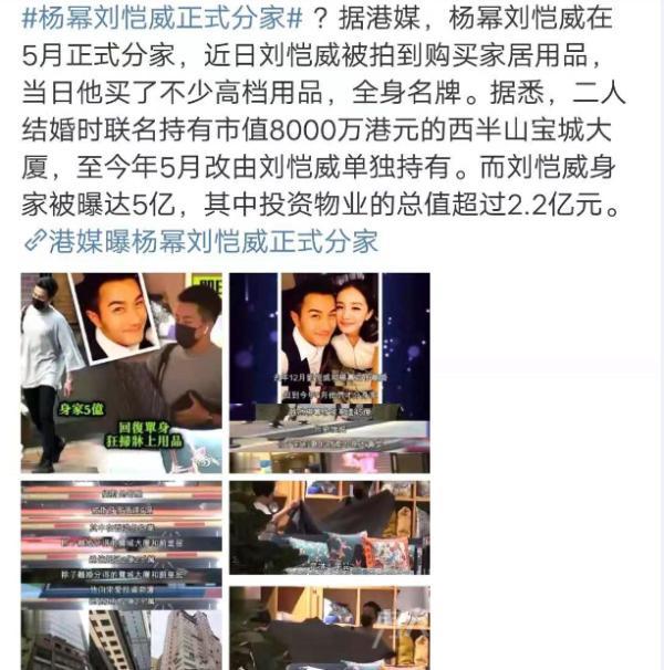 刘恺威杨幂正式分家 杨幂45亿男方5亿 亏大了?