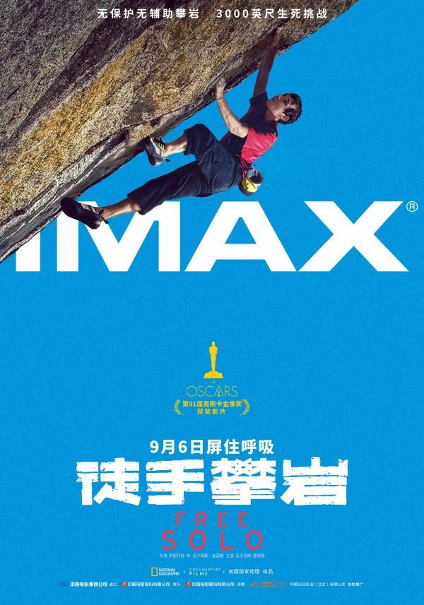 《徒手攀岩》曝IMAX&中国巨幕版海报 超强视觉震撼世界为之屏息