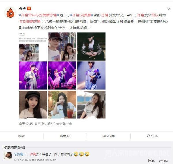许嵩否认与刘美麟恋情 具体怎么回事 许嵩说了些什么