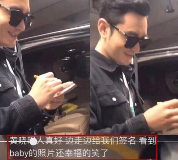 黄晓明亲切为路人签名 看到baby照片展露幸福笑容