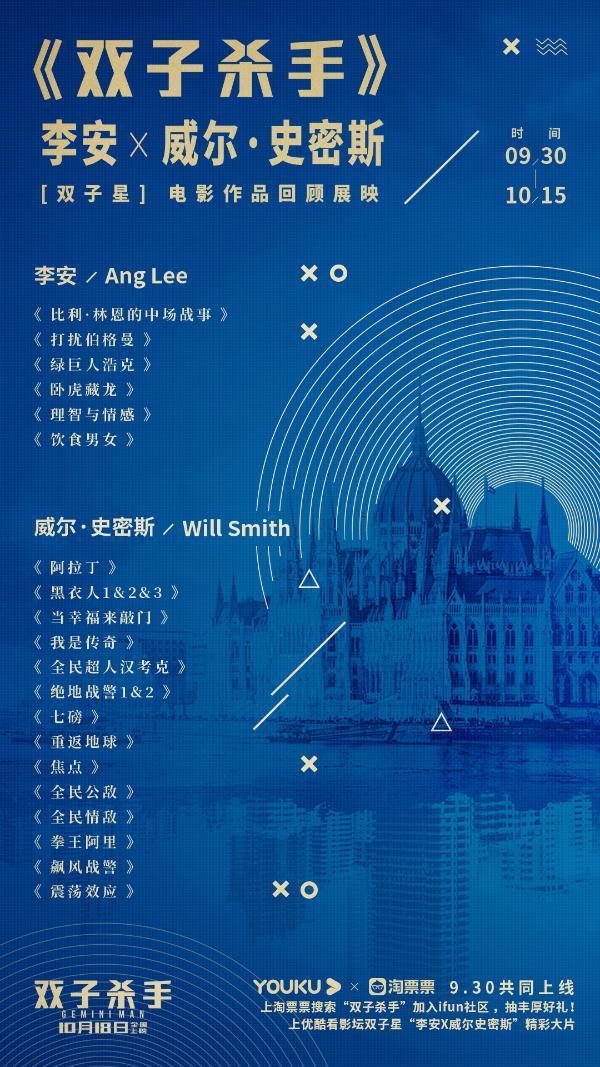 李安、威尔史密斯20部经典作品国庆展映 将携新
