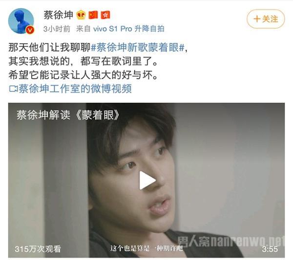 蔡徐坤新歌回应争议 直面网络暴力 舆论中都别蒙着眼