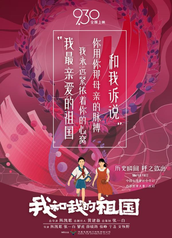 王菲献唱电影《我和我的祖国》同名主题曲