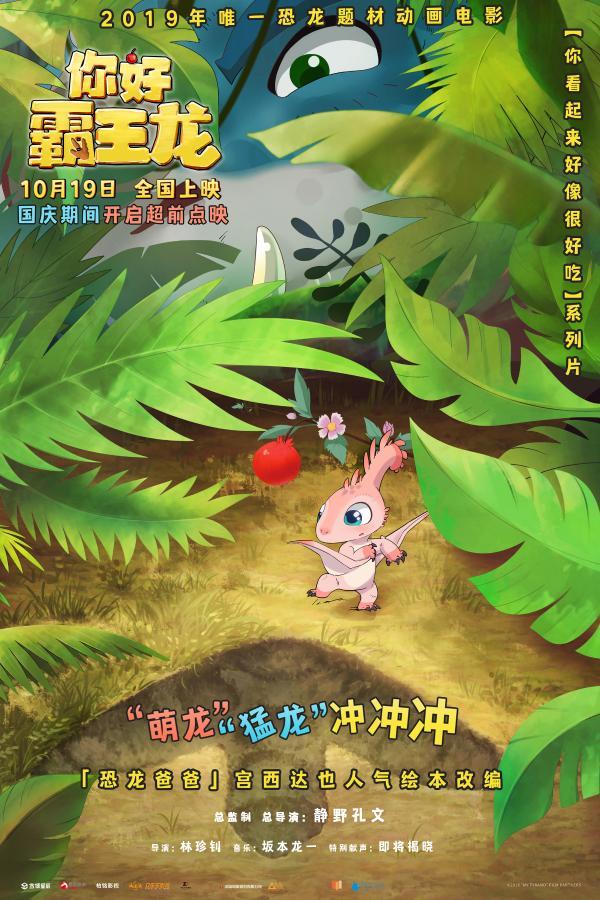 电影《你好霸王龙》曝大师阵容 恐龙世界欢乐来袭