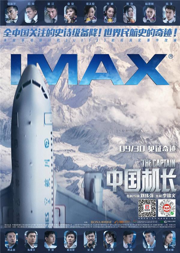 《中国机长》IMAX版海报震撼来袭!万米高空惊险瞬间
