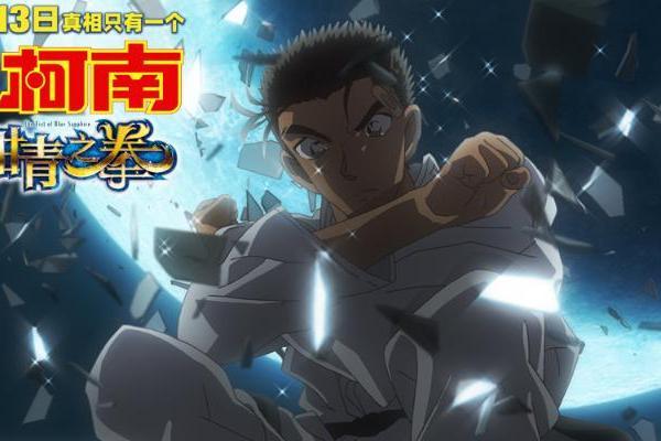 《名侦探柯南:绀青之拳》首周末票房超1.6亿 口碑...