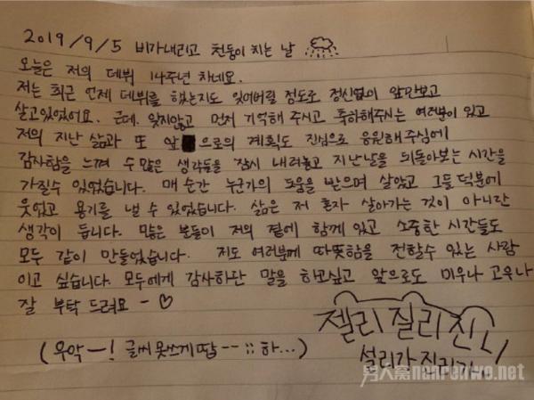 崔雪莉生前手写信 网友:向大家传递温暖的人已经走了
